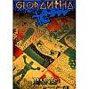 Glorantha : Pavis, sur les rives du Fleuve des Berceaux