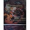 pathfinder univers : dieux & magie les cultes de la mer intérieur  Sean K.Reynolds, Colin Mccomb